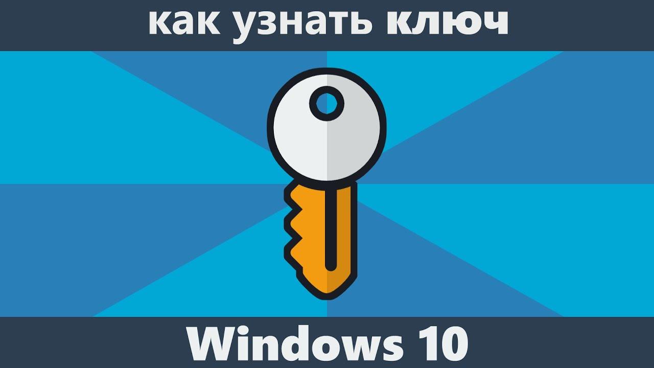 Как узнать ключ Windows 10