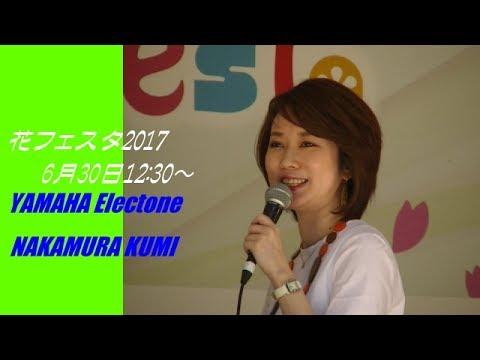 花フェスタ2017 中村久美さん編