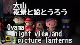 Oyama night view and picture lanterns 大山 夜景と絵とうろう 普段は...