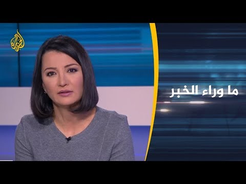 ماوراء الخبر-التنقيب المصري عن النفط بحلايب يجدد النزاع بشأنها  - نشر قبل 30 دقيقة