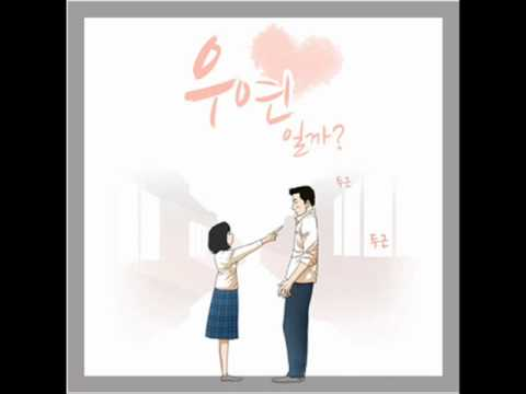 2LSON (+) When I'm With You (Feat. 시온(Zion))