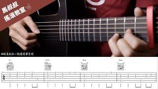 于文文《體面》跟馬叔叔一起搖滾學吉他 #321