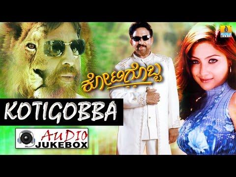 Kotigobba I Kannada Film Audio Jukebox I Vishnuvardan, Priyanka