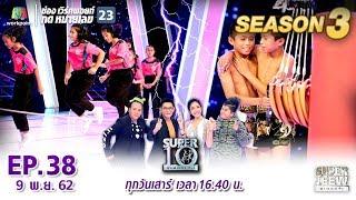 SUPER 10   ซูเปอร์เท็น Season 3   EP.38   9 ต.ค. 62 Full HD