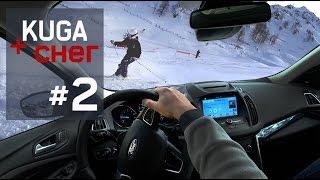 В Красную Поляну на автомобиле #2  Роза Хутор  Ford Kuga 2017  Дешевый Глинтвейн  Другие Лайфхаки