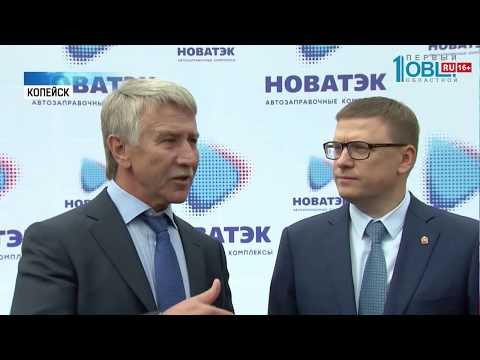 Открылся первый в России многотопливный АЗК
