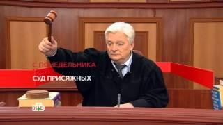 Суд присяжных. Новый сезон на НТВ с 15 февраля 2016 года (анонс)