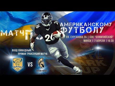 Kiev Capitals - Moscow Spartans