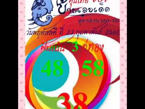 หวยหุ้นไทยวันนี้ (เจาะเช้า-เที่ยง) 23ก.พ2560 (แบ่งปันวันที่4 คง4วันติดน้อ) อ.อภิชัย