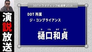 DDTドラマティック総選挙2018 演説放送~樋口和貞~ ※2018年度の演説放...