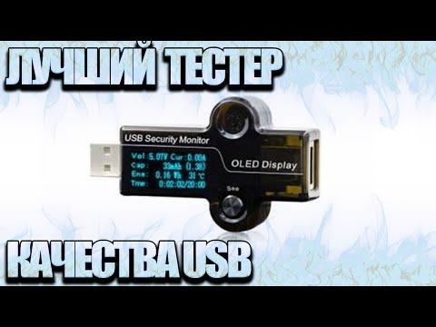 Самый лучший USB тестер   ОБЗОР #26 [Banggood.com]
