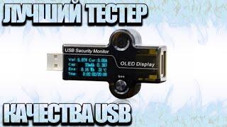 Самый лучший USB тестер | ОБЗОР #26 [Banggood.com]