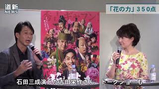 http://dd.hokkaido-np.co.jp/cont/video/?c=event&v=5462255195001 丸...