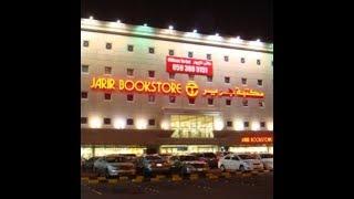 Jarir Bookstore Wiki - Woxy