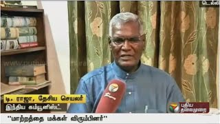 Communist parties need to do a self introspection says CPI National Secretary D. Raja