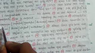 455.ALL SUBJECT BASED PRACTICE/MOCK PAPER QUESTION SET FOR UPCOMING EXAM IN BENGALI VERSION