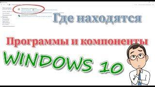 где находятся программы и компоненты в Windows 10