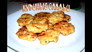 Куриные оладьи - Pancakes from chicken fillet