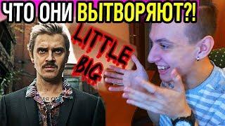 Супер реакция на клип LITTLE BIG – SKIBIDI / Ору в голос от Ильича, Сони, Алишера и Гон Флада