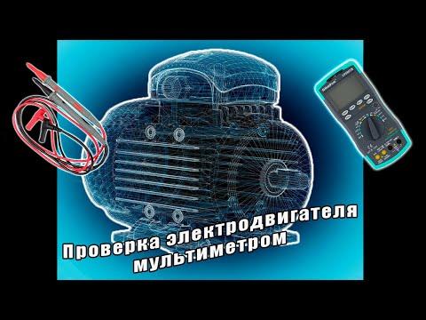Как электродвигатель проверить мультиметром.