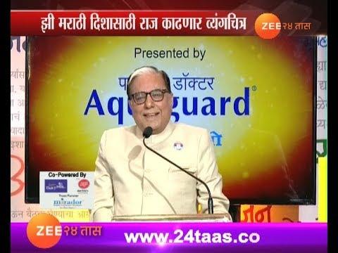 Mumbai | Esselgrpoup Chairman | Subhash Chandra At Launch Of Zee Marathi Disha | Weelky News Paper