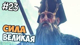 Ведьмак 3 Прохождение на русском - Сила великая - Часть 23