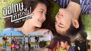 ขอโทษที่ทักไป - จางชีฟู ft. อิสระพงษ์โยธา  [Official Audio]