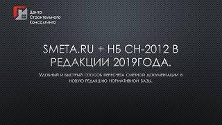 Smeta.RU + СН-2012 (Редакция 2019 г.) Часть 3