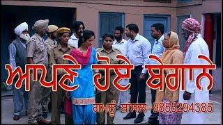 punjabi short film apne hoye begane