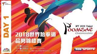 ::DAY1::2018世界跆拳道品勢錦標賽 World Teakwondo Poomsae Championship