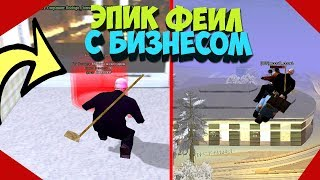 ЭПИК ФЭЙЛ С ТОП БИЗНЕСОМ В ГТА САМП