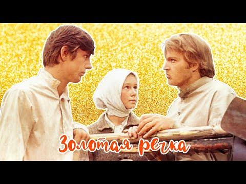 Золотая речка (1976) - Видео онлайн