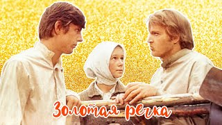 Золотая речка (1976)