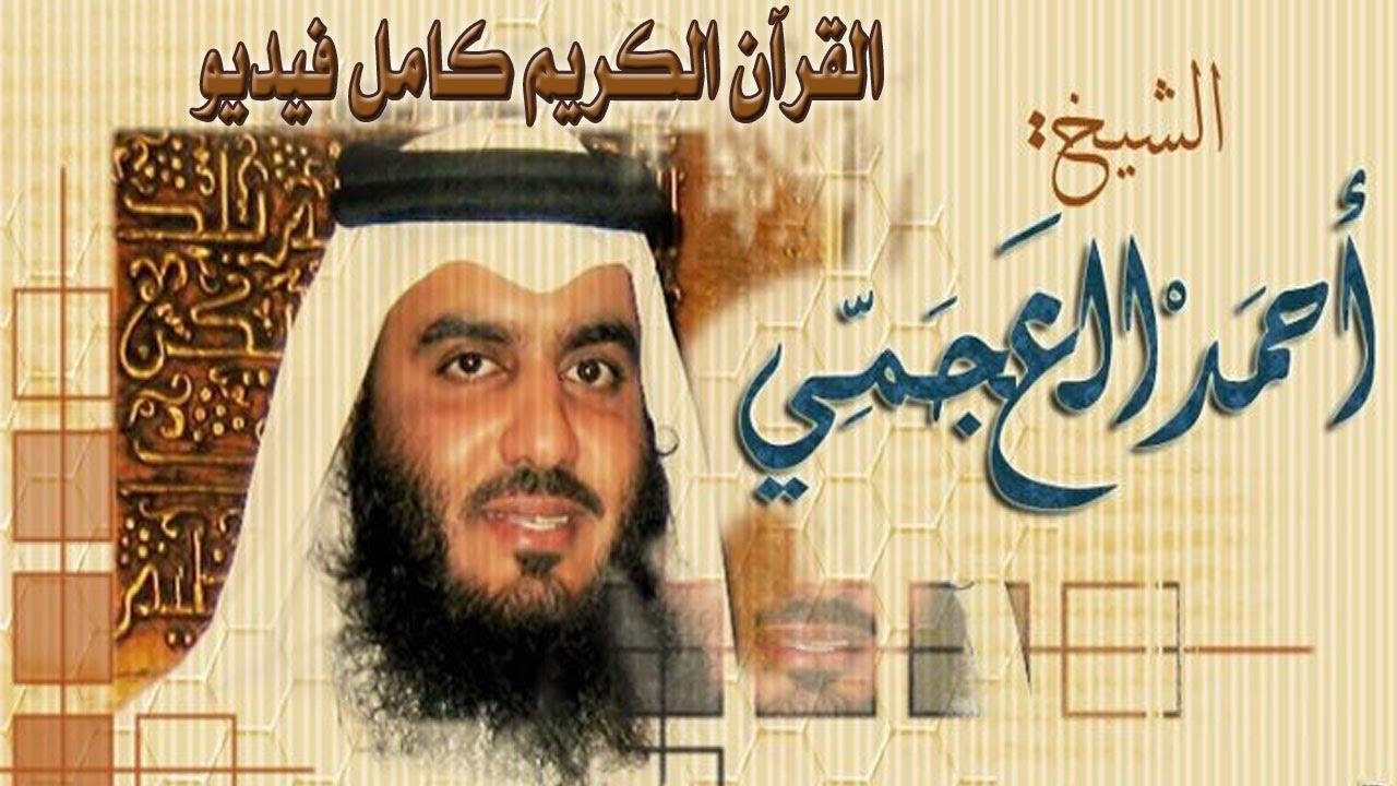 أحمد بن علي العجمي