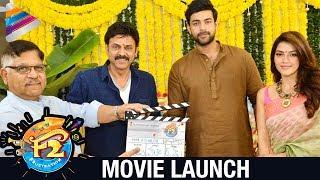 F2 Telugu Movie Launch | Venkatesh | Varun Tej | Mehreen | Tamanna | DSP | 2018 Latest Telugu Movies