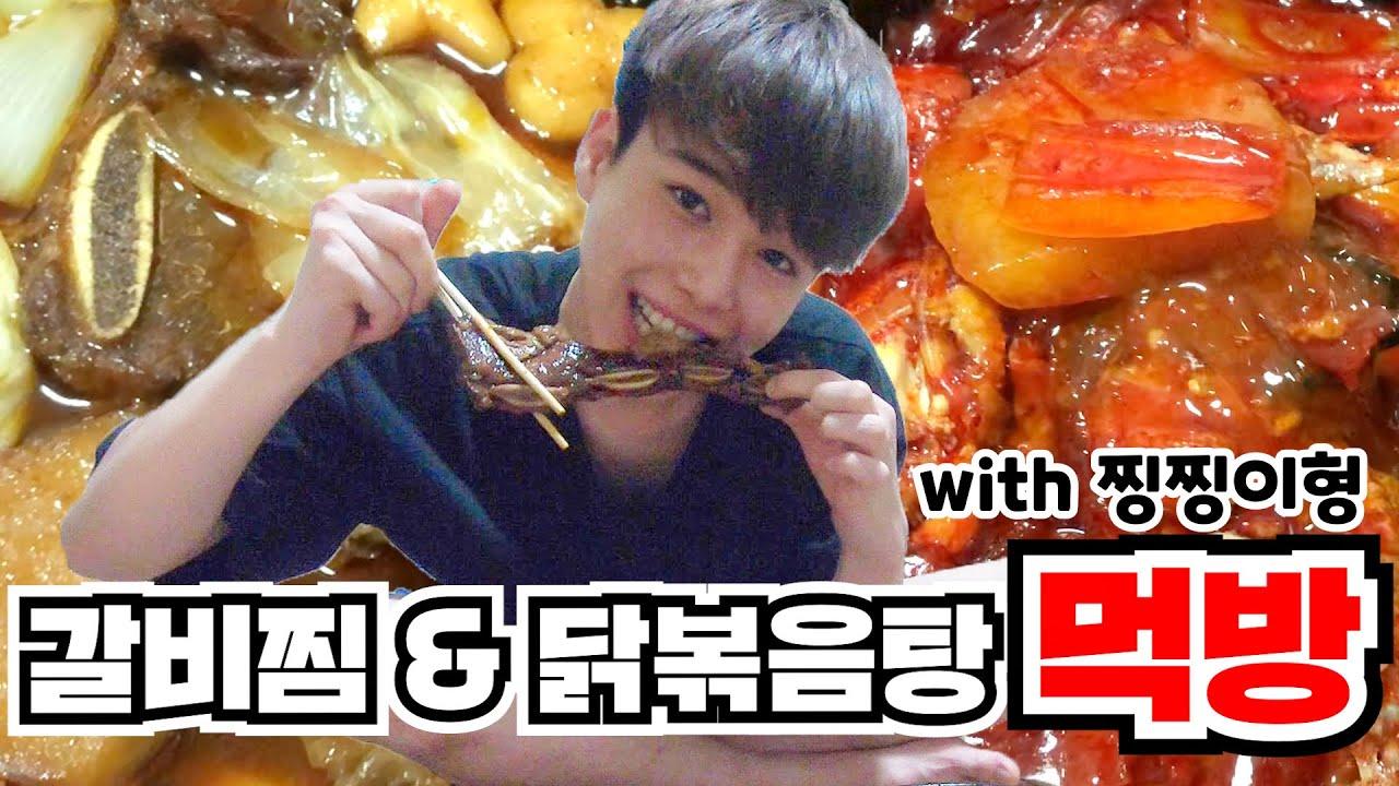 갈비찜&매운 닭볶음탕 먹방! 고삐풀린 고기파티😍 with 찡찡이 집주인 형 SINCOOK MUKBANG