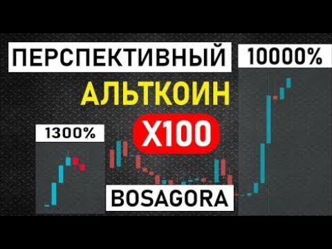 Перспективный альткоин Рост 10000% КРИПТОВАЛЮТА BOSAGORA