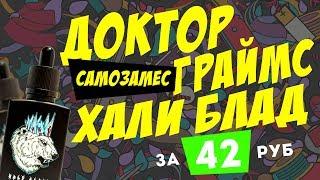Holy Blood за 42 рубля | Рецепт самозамеса | Doctor Grimes — Holy Blood | TPA рецепты