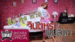 """จินตหรา พูนลาภ โชว์ท่าเต้นฮา """"ต๊ะ ตุง ตวง"""" (Ta Tun Tuang)"""