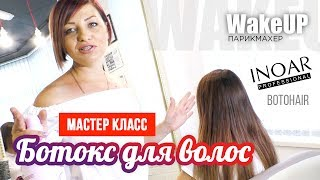 Ботокс для волос Иноар - INOAR BOTOHAIR Коллагеновое восстановление волоc.