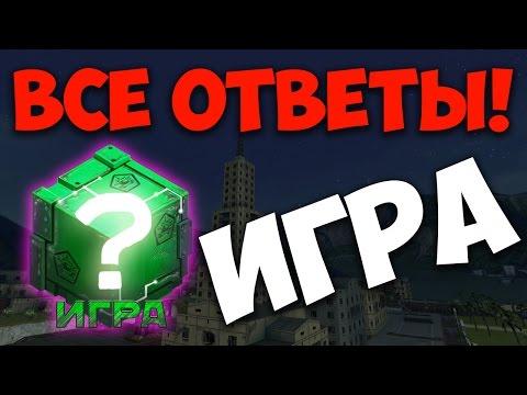 ГДЕ КОТ? игра ответы на все уровни в Одноклассниках