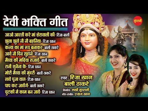 देवी भक्ति गीत - Devi Bhakti Geet - Top 10 - Audio Jukebox 2021 - Goddess Durga Song 2021