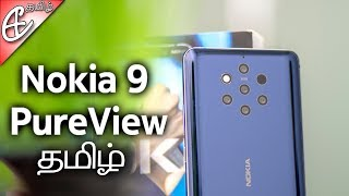 (தமிழ்) Nokia 9 Pureview Unboxing & Hands On Review!