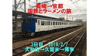 【西鉄】京都→長崎 国鉄とラーメンの旅 3日目【久留米】【福岡】