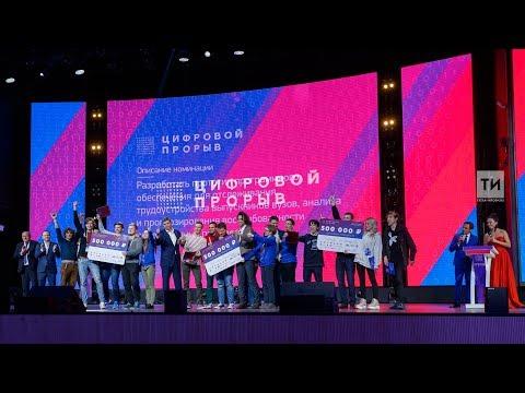 Пресс-конференция об итогах финала конкурса «Цифровой прорыв»