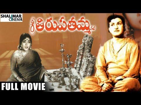 Sri Tirupathamma Katha Telugu Full Length Movie || NTR, Krishna Kumari