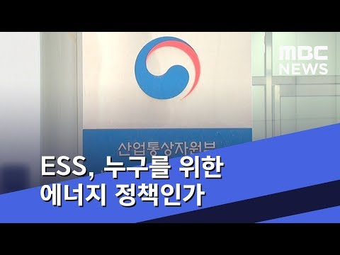 세금 투입해 육성했다는 ESS…누구를 위한 에너지 정책인가 (2018.09.01/뉴스데스크/MBC)