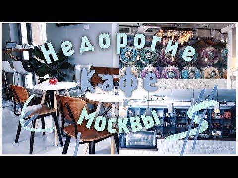 Где НЕ ДОРОГО Поесть В Москве! \\Пойдем со мной В Кафе Москвы!\\НЕ ДОРОГИЕ КАФЕ МОСКВЫ!