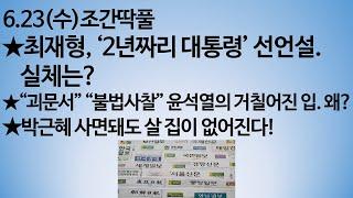 """[송국건의 혼술] 최재형 부친: """"아들아 정치는 아사리…"""