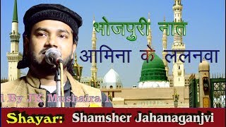 Shamsher Jahanaganjvi All India Natiya Mushaira Nabi Karim New Delhi 2018 JK Mushaira Media